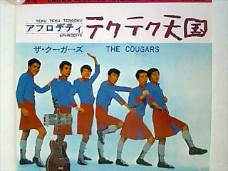 The Cougars | ザ クーガーズ | ざ くーがーず